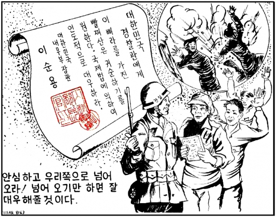 Coercing 70,000 ''Reds'' to Surrender <br />(People Today, 1953)