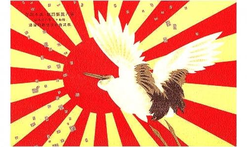 The Japanese Subversives <br />(Coronet Magazine, 1943)